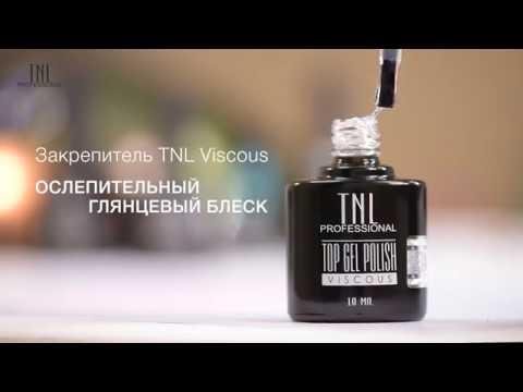 Закрепитель для гель-лака TNL Viscouse