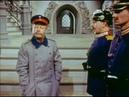 Сила мундира (1956) комедия