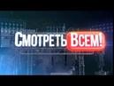 СМОТРЕТЬ ВСЕМ! (HD)   18.04.2019 - © РЕН ТВ