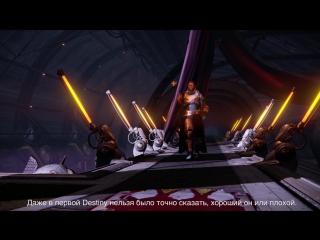 Трейлер дополнения «Destiny 2: Отвергнутые»