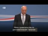 Выступление главы МИД Нидерландов о связи между ЗРК