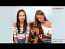 CYGO - Panda E | Панда (cover by Даша Волосевич ft. Арина Данилова),милые девочки классно спели кавер,поёмвсети,красивый голос