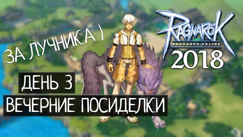 Ragnarok Online | Вечерние посиделки | 3