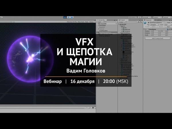 VFX и щепотка магии, спикер Вадим Головков.