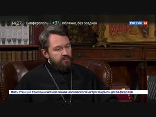 Митрополит Иларион Алфеев о выставке