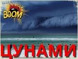 Цунами Япония, Таиланд, Сальвадор... Это жесть, нереально! Tsunami in Japan, Thailand, Salvador.