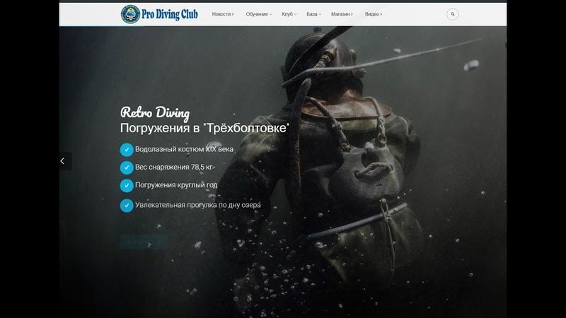 ProDiving club озеро Длинное Семиозерье