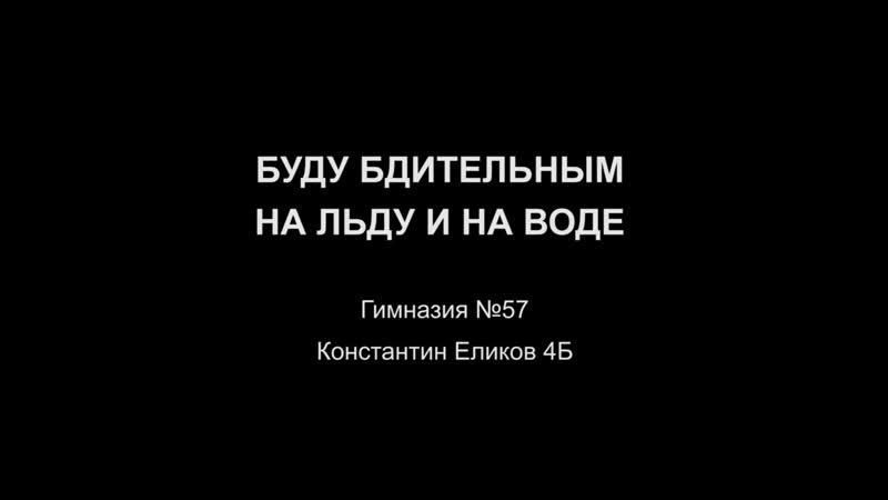 Еликов Константин Буду бдительным на льду и на воде