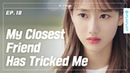 My Closest Friend Has Lied To Me | A-TEEN | EP.18 (Click CC for ENG sub)