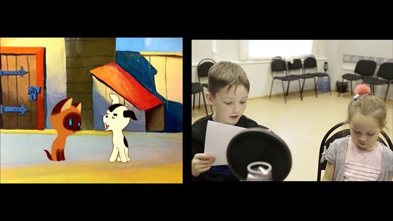 Озвучка мультфильма Котёнок по имени Гав 1 часть