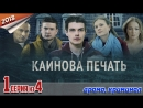 Каинова печать / 2018 драма, криминал. 1 серия из 4