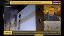 Новости на Россия 24 • Очевидцы рассказали о страшном пожаре в торговом центре Кемерова