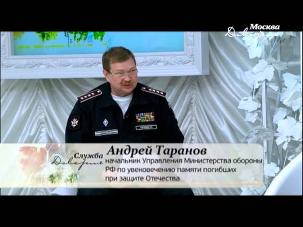 Как найти без вести пропавшего солдата ВОВ Телеканал Доверие Москва 24