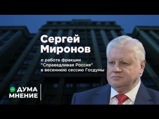 ДумаМнение. Сергей Миронов о работе фракции