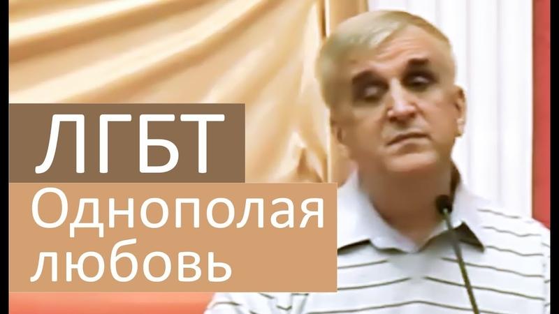 Однополая любовь и последствия ЛГБТ Виктор Куриленко