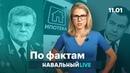 🔥 Повышение зарплат прокурорам Ипотека Губернаторские заявления