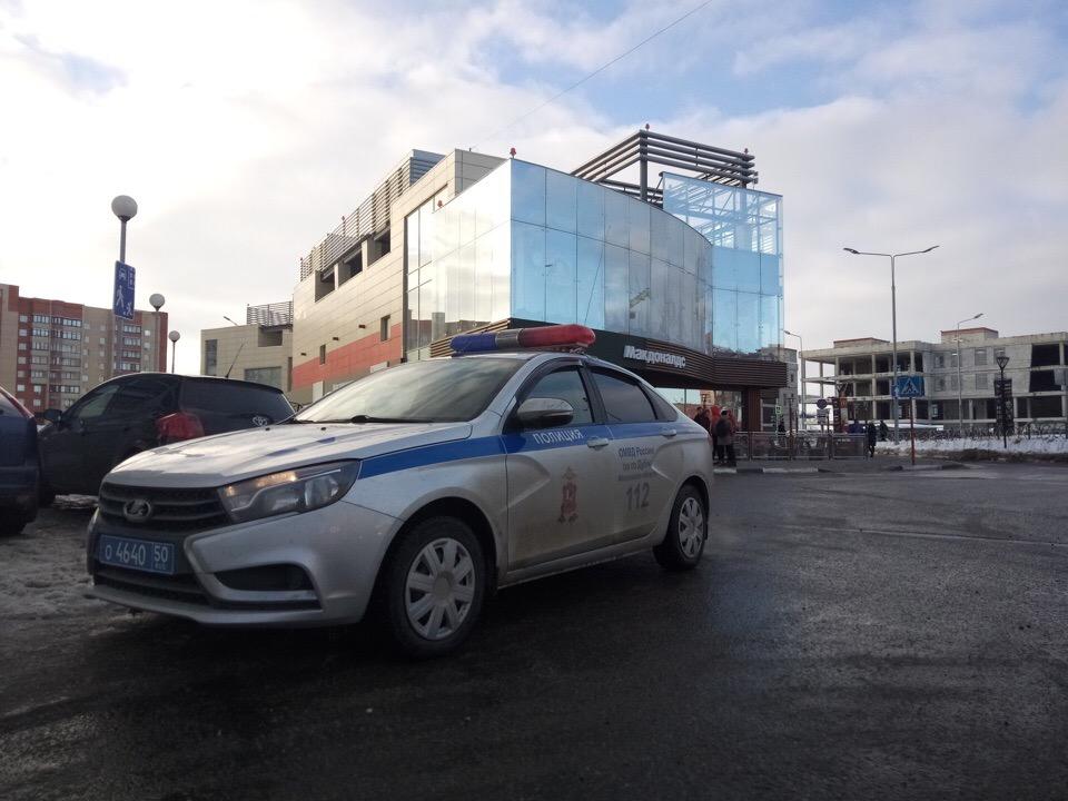 Посетителей «Макдональдса» в Дубне эвакуировали после звонка о минировании