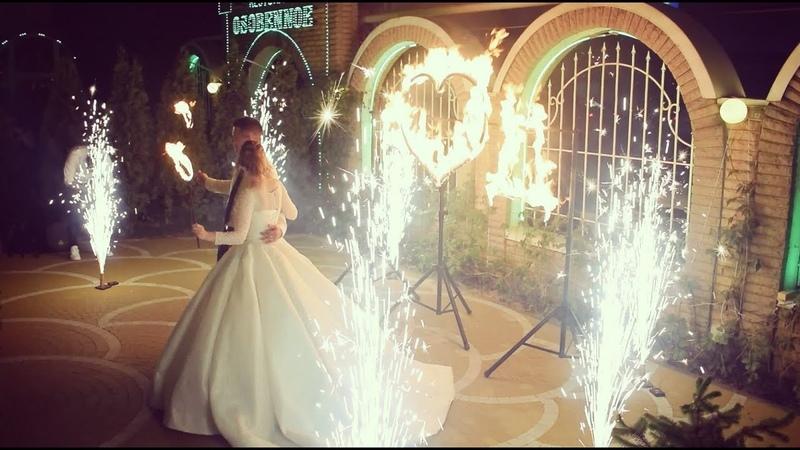 Огненная надпись и фонтаны на свадьбу | Ростов | GOF show