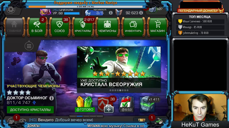 [STREAM] Вечерний HeKuT с кристаллами! [Marvel Contest of Champions]