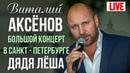 Cool Music • Виталий Аксенов - Дядя Леша (Большой концерт в Санкт-Петербурге 2017)