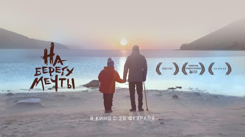 На Берегу Мечты (2019) Трейлер