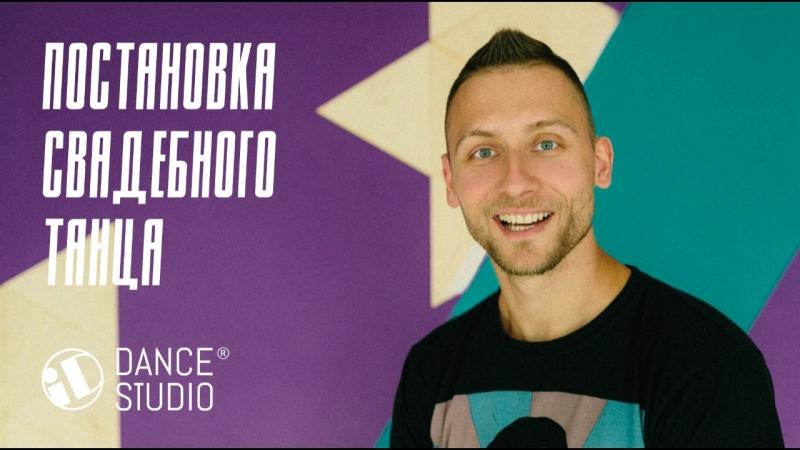 Постановка свадебного танца Иваново   iD Dance Studio