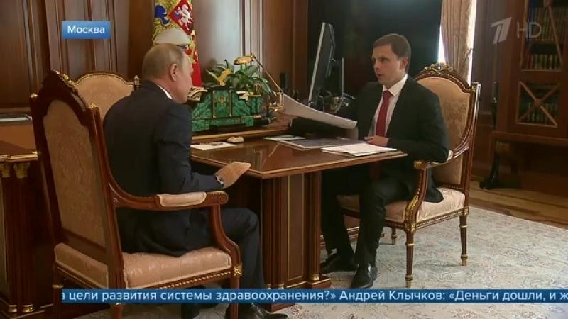 Первый канал встреча Клычкова и Путина в Кремле