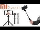 селфи палка штатив трипод для селфи и видео - Xiaomi Selfie Stick Tripod bluetooth original