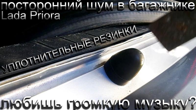 Тарахтит багажник шумы грохот в Лада Приора уплотнителььные резинки вссе решат