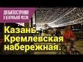 Набережная Казани и ночной кремль Очень рекомендую