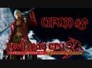Черти тоже рыдают Стрим 5 Devil May Cry 3 1080p60
