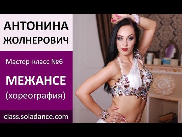  SDC  Антонина Жолнерович он-лайн класс МЕЖАНСЕ