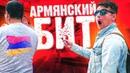 АРМЯНЕ и БИТБОКС / Что такое битбокс / Армянский бит / Валентин Фокин