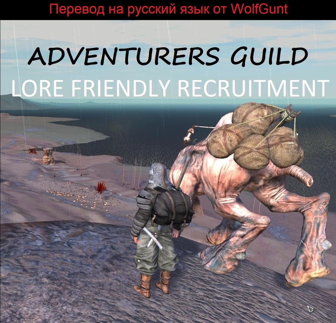 Adventurers Guild - Lore Friendly Recruitment / Гильдия Авантюристов - дружелюбные наёмники!