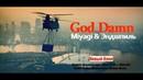 Miyagi Эндшпиль - God Damn feat. Amigo Новый Клип