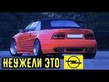 Супер Opel Calibra (Опель Калибра), на котором не стыдно поехать в Монте-карло!!!