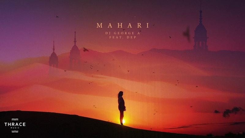 DJ George A feat. DEP - Mahari (MD Dj Remix) какая красивая мелодия