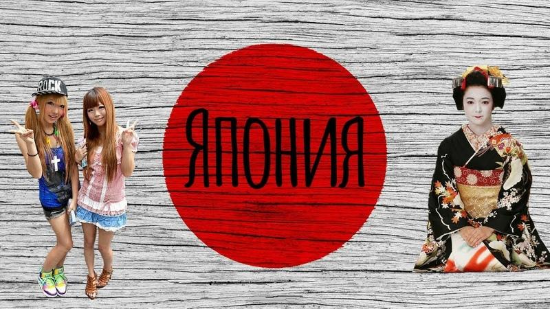 ЯПОНИЯ | ИНТЕРЕСНЫЕ ФАКТЫ О СТРАНЕ!