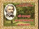 В поисках счастья и истины Биографическая презентация к 200 летию И С Тургенева
