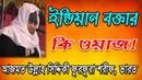 ইন্ডিয়ান বক্তা বাংলাদেশে ঝড় তুললেন l New Bangla Waz 2018 l Aj