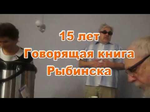 Говорящая книга Рыбинска Встреча чтецов 15 лет проекту