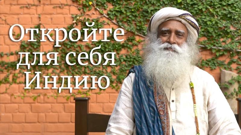 Откройте для себя Индию. День Индии в Москве 2018 — Садхгуру
