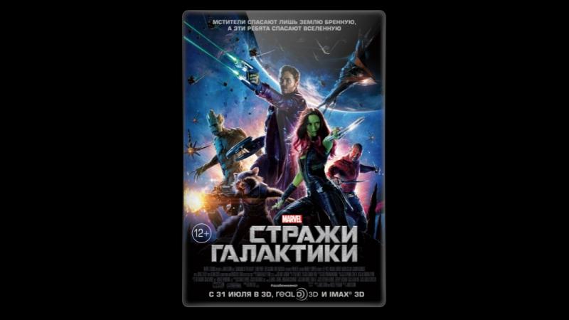 Стражи Галактики / Guardians of the Galaxy IMAX Edition «Мстители спасают лишь Землю бренную, а эти ребята спасают Вселенную»