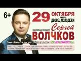 Сергей Волчков в Уфе 29 октября 2018 года!