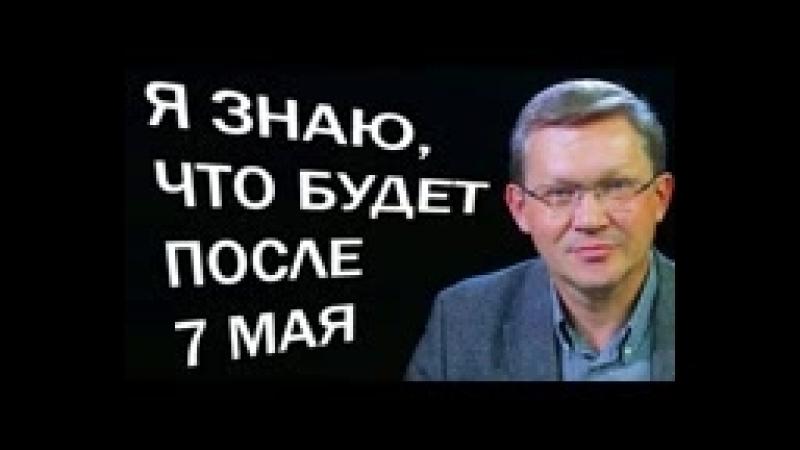 Владимир Рыжков - Я ЗHAЮ, ЧTO БУДET ПOCЛE 7 MAЯ... 04.05.2018