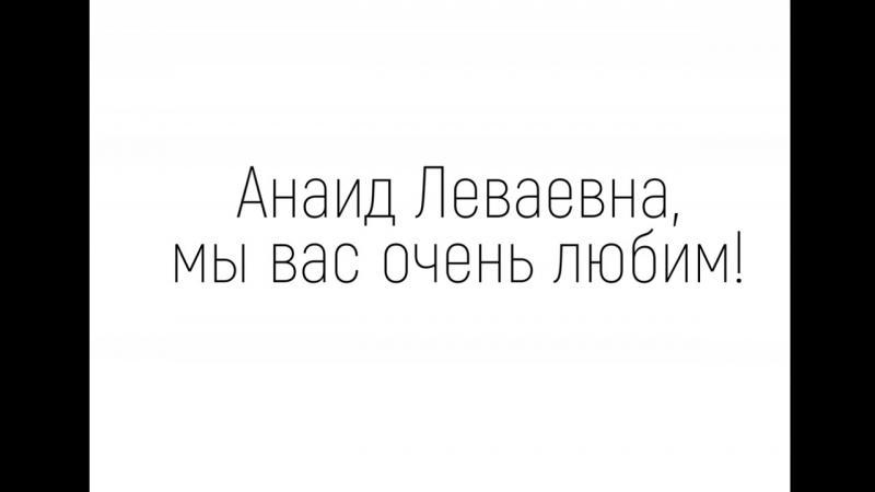 Анаид Леваевна и любовь