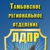 Тамбовское региональное отделение ЛДПР