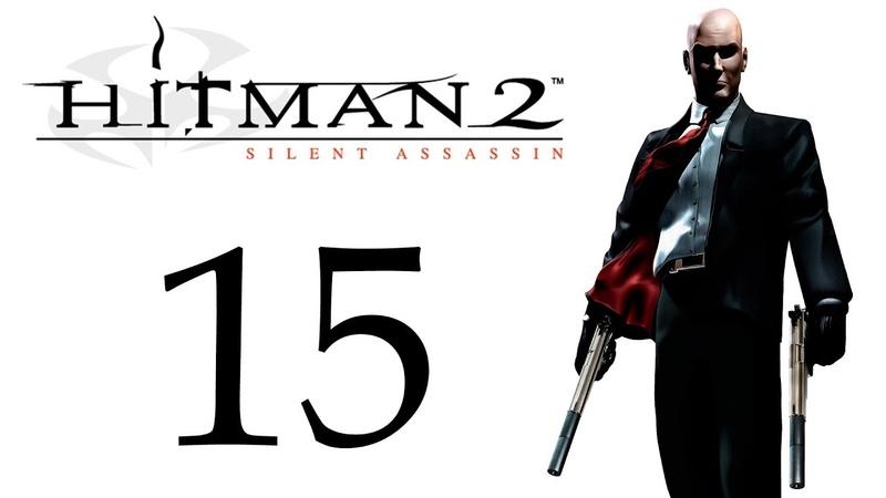 Hitman 2: Silent Assassin - Слепое прохождение - Миссия 15 - Перехват автоколонны [15] | PC