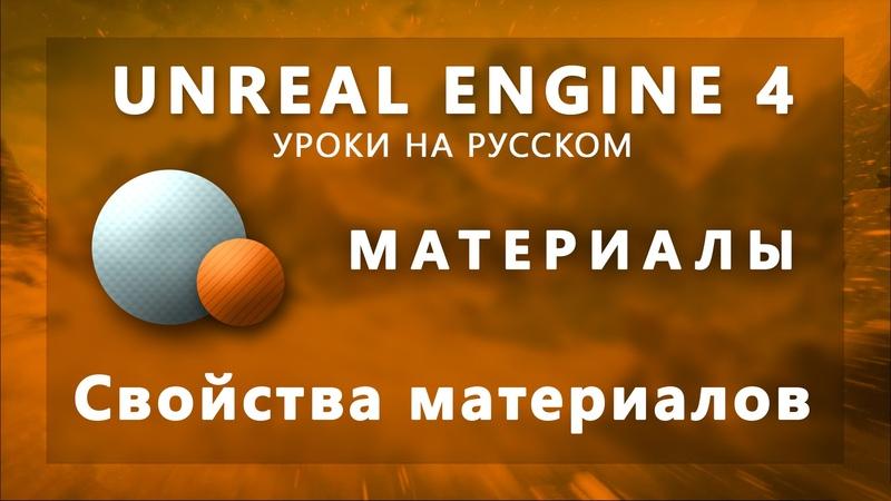 Материалы Unreal Engine 4 - Свойства материалов