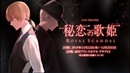 LIVE THEATER『Royal Scandal~秘恋の歌姫~』開催決定!!